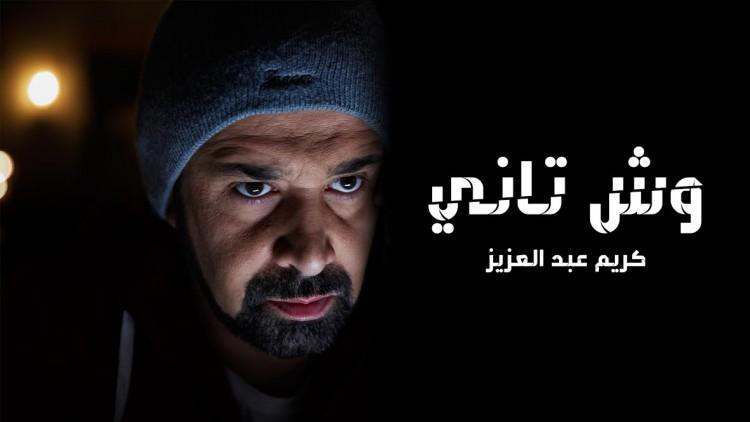 Le service de streaming ICFLIX propose 9 séries en streaming pour le mois du Ramadan