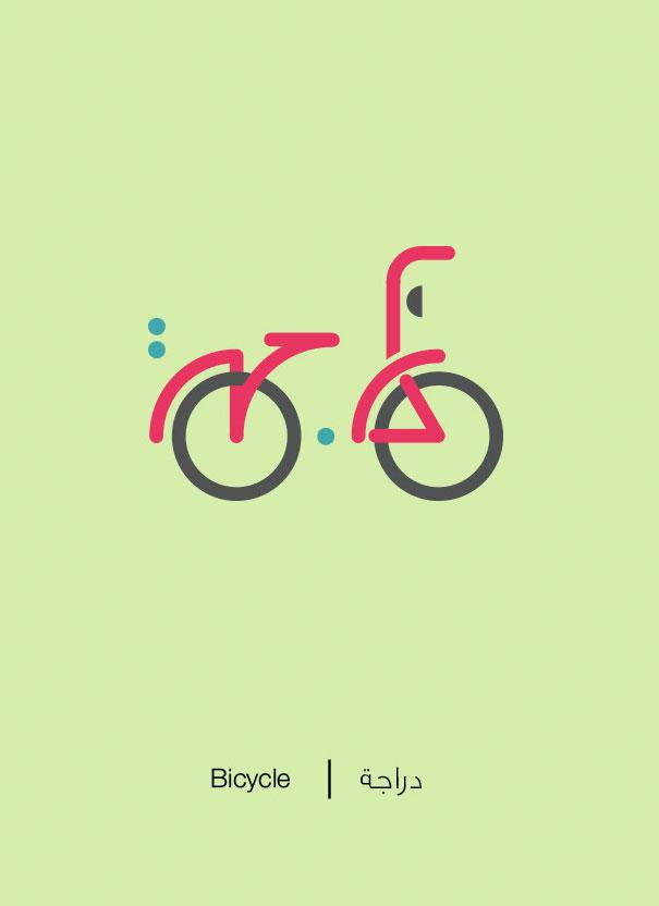 Bicyclette - Darraja