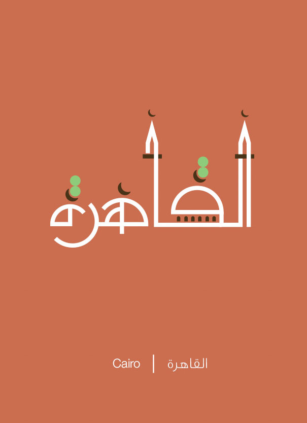 Le Caire - Al Kahira