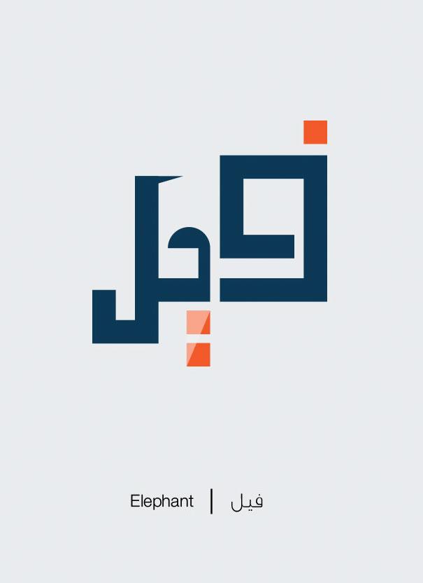 Éléphant - Fil
