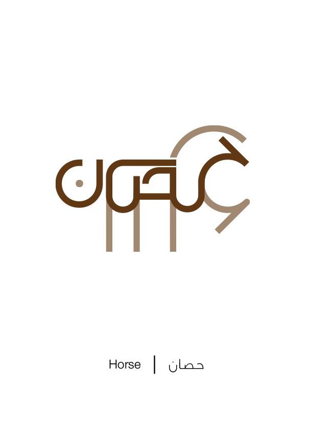 Cheval- Hissann