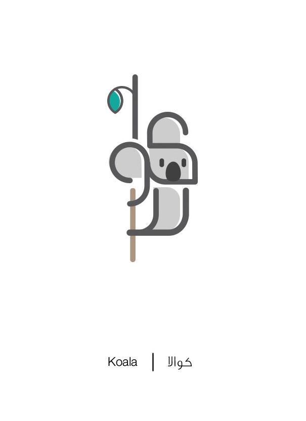 Koala - Kwala