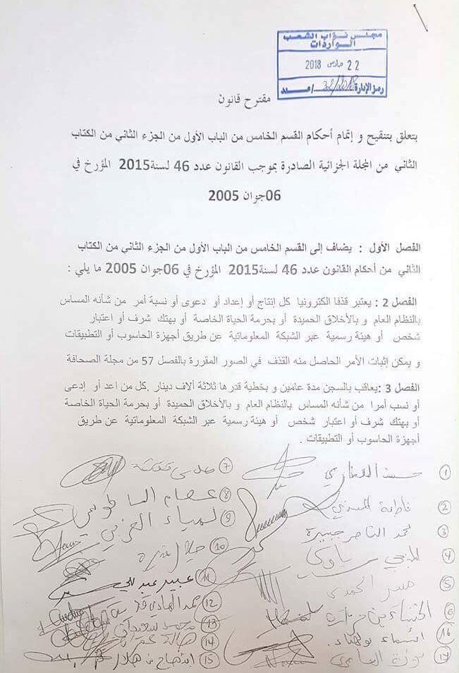 Projet d'amendement du code pénal tunisien